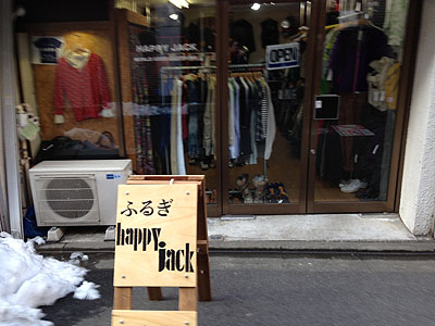 杉並区阿佐ヶ谷 | 阿佐ヶ谷一番街 | 古着屋 HAPPY JACK
